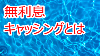 スナップショット 2 (2015-07-20 0-49).png