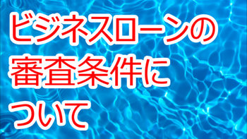 ビジネスローンの審査条件について(2015-07-22 19-12).png