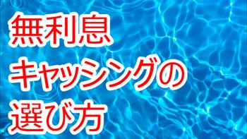 無利息キャッシングの選び方 (2015-07-20 11-20).png