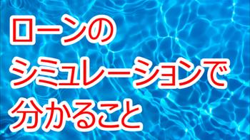 ローンのシミュレーションで分かること (2015-07-21 23-16).png
