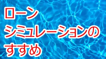 ローンシミュレーションのすすめ (2015-07-20 23-42).png