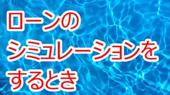 ローンのシミュレーションをするとき (2015-07-21 19-10).png